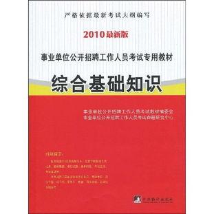 江西综合基础知识书