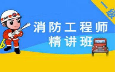 石家庄消防工程师