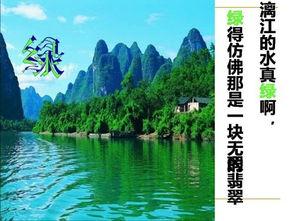 关于桂林的名言或诗句