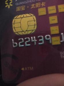 银行卡卡号怎么有英文