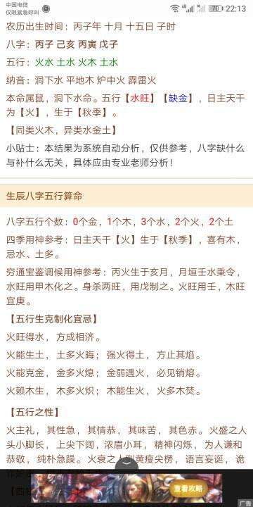 中国五行属金的地理是哪些城市(在中国五行的水位在什么城市)