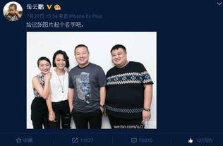 岳云鹏晒与周迅周笔畅孙越合影照网友调侃俄罗斯套娃