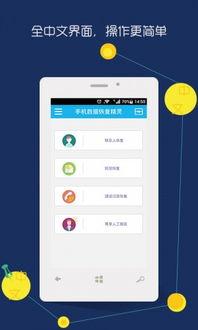 恢复照片app下载 恢复照片安卓版手机客户端