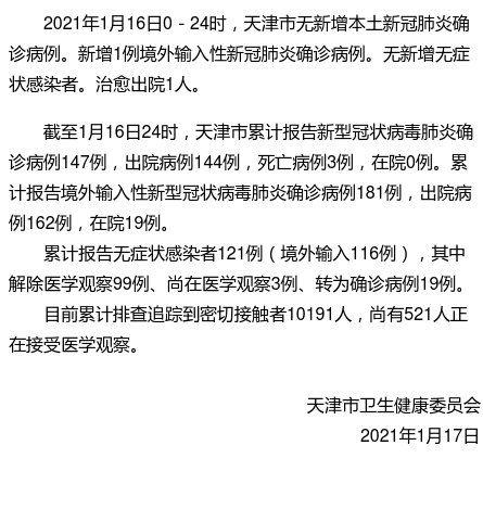 天津市新增1例境外输入性新冠肺炎确诊病例