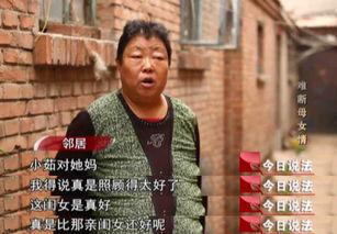 2008年因为一件小事,焦老太将养女李新茹告上了法庭,要求解除收养关系,同时让李新茹补偿收养期间她为李新茹支出的生活费和教育费2万元.