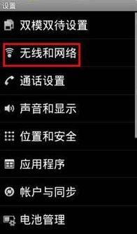 手机静态ip设置参数(Android手机W)