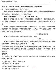 2017汕头市中考作文范文