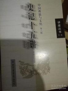 史记十五讲:中国典籍与文化(第6辑)满百包邮