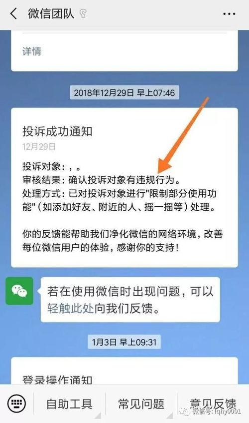 【网上报警受理中心平台】网络兼职被骗报警平台(图1)