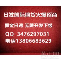 黑龙江国际期货代理商