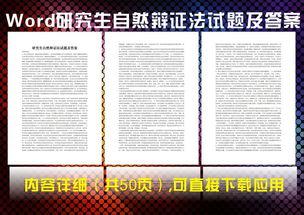 研究生自然辩证法论文关于机械设计