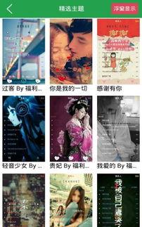 QQ主题美化助手安卓版下载 手机QQ主题美化助手官网最新版