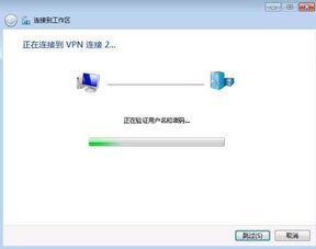 vpn電腦版