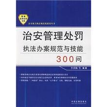上海市治安管理处罚相关法律法规