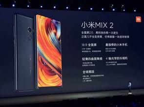小米发布全面屏第二代产品小米mix2售价3299元起