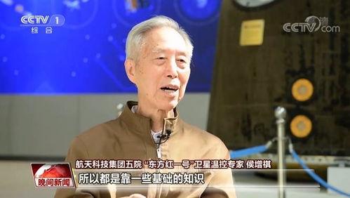 航天科技集团五院东方红一号卫星温控专家侯增祺中国航天科工