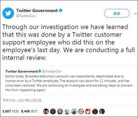 推特员工工作最后一天误删特朗普账号