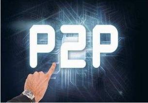 上海p2p(目前国内正规的P2P平台有哪些呢?)