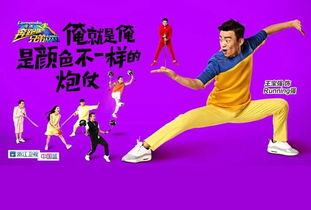 《奔跑吧兄弟》王宝强