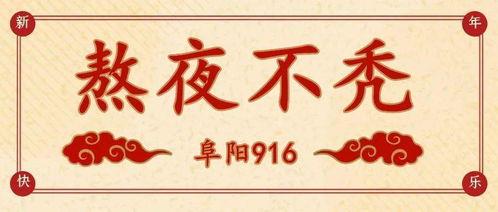 牛年春节十大关键词,教育十大关键词