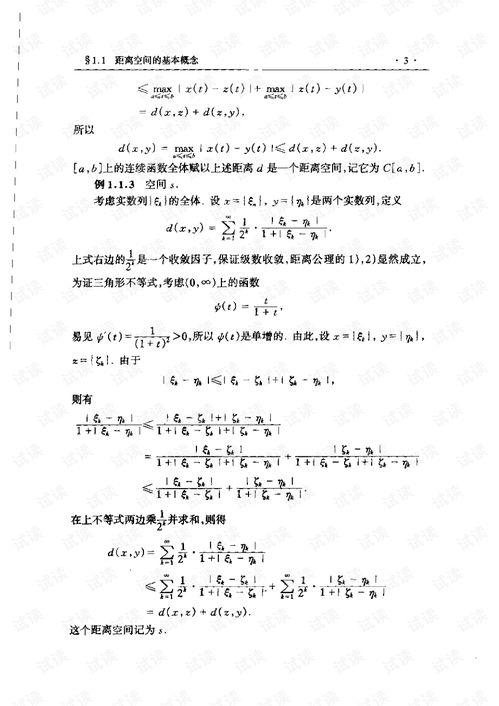 泛函分析[数学分支学科]  泛函分析算子与数学分析