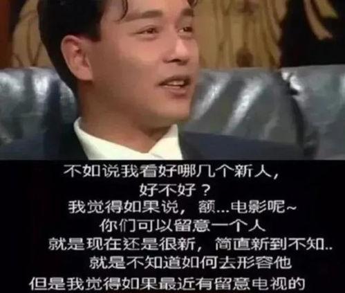 张国荣当时回答:电影方面,你们可以留意一个人,他叫古天乐.