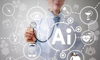 放眼全球,人工智能(ai)方兴未艾,医疗健康成为ai开发炙手可热的重要领域.