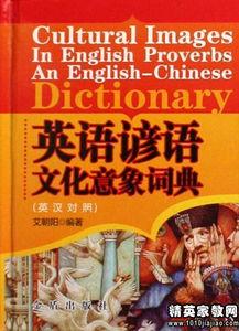 英语谚语传统文化