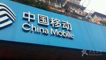 中国移动通信 国和路营业厅