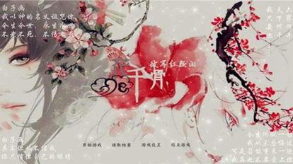 仙侠奇缘之花千骨游戏下载 红软单机游戏