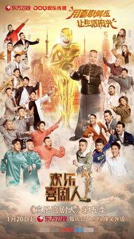 《欢乐喜剧人5》全阵容海报