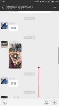 手机微信聊天记录截屏