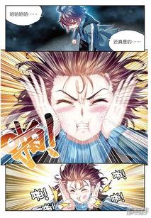 武动乾坤漫画 第74话 漫客栈