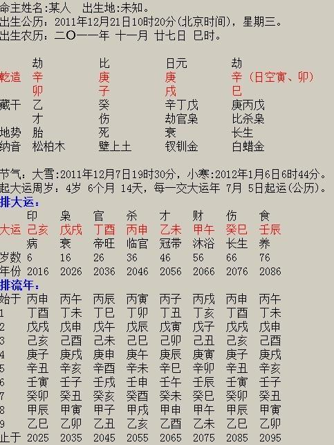 生辰八字里的流年是什么意思(流年是什么意思)