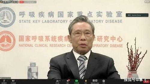 钟南山称全球群体免疫需两至三年须以科学为基准