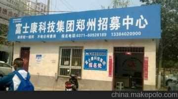 郑州富士康面试问题和流程