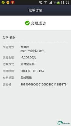 昨天QQ被骗2000元现在找不到人求大家帮忙