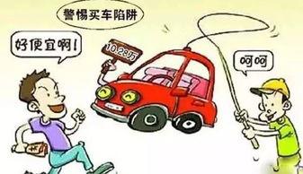 关于卖车的相关知识