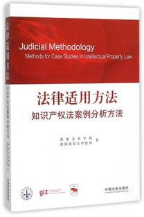知识产权法案例分析报告范文