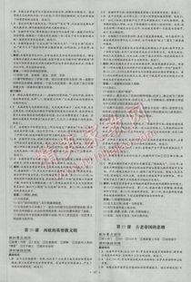 八级下册历史作业本答案浙教版