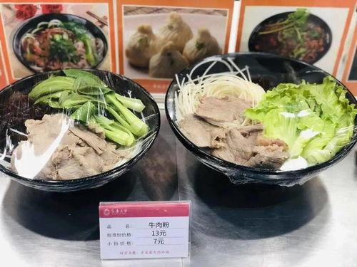 上海大学食堂小份牛肉粉