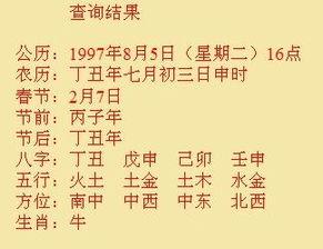 87年4月6日出生的五行缺什么(1987年4月6日出生的人生辰八字是什么五行