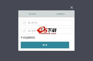 HTML5手机登录注册表单代码