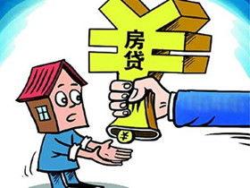 房贷的要求(农业银行房贷条件)