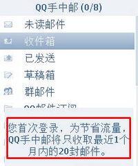 QQ邮箱移动终端红宝书系列之九 QQ手中邮使用小窍门,一般人 我 不告诉他
