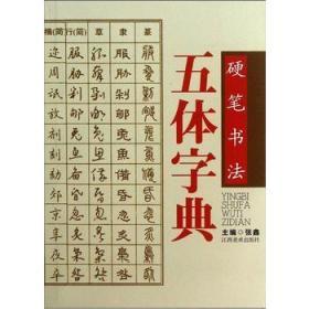 硬笔书法字典(书法钢笔字)_1603人推荐