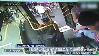老太太上错公交发脾气,手持拐杖暴打司机十几分钟司机痛哭视频太残忍了
