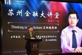 中国经济大讲堂金融监管