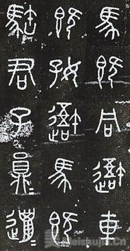 石鼓文原文高清图(石鼓文书法字典)_1659人推荐