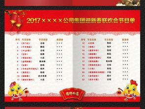 ...色大气元旦春节节目单模板
